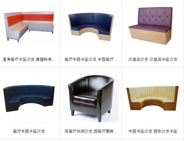达芬茶餐厅卡座沙发定制