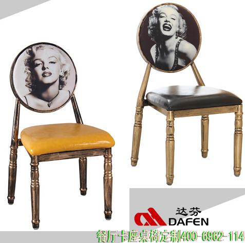 梦露铁椅子-赫本铁椅子