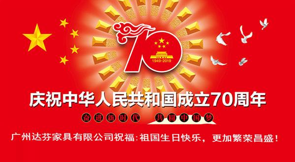 庆祝中华人民共和国成立70周年